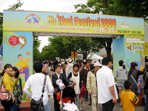 thaifes2009-1.jpg