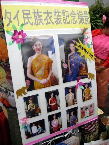 thaifes2009-23.jpg