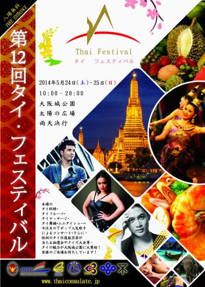 thaifesosaka2014s.jpg