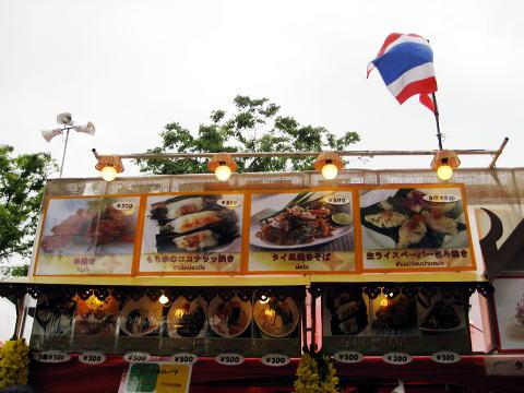 thaifes2009-14.jpg