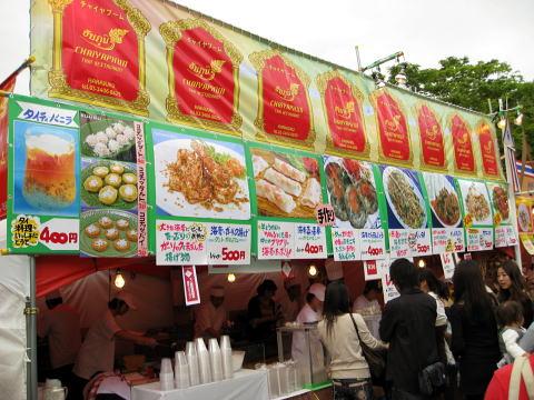 thaifes2009-16.jpg