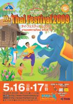 thaifes2009.jpg